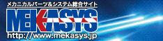 メカニカルパーツ&システム総合サイトMEKASYS(メカシス)